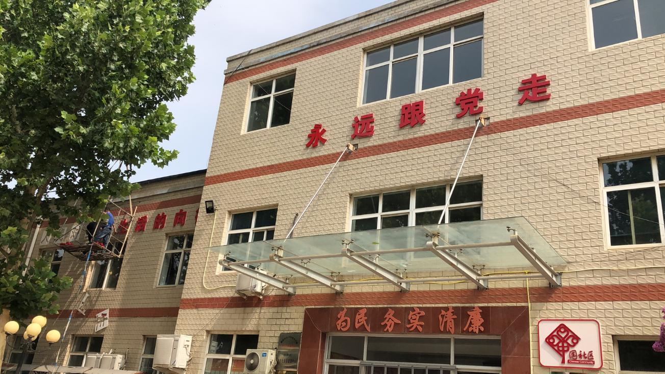 石家庄政府机关文化墙