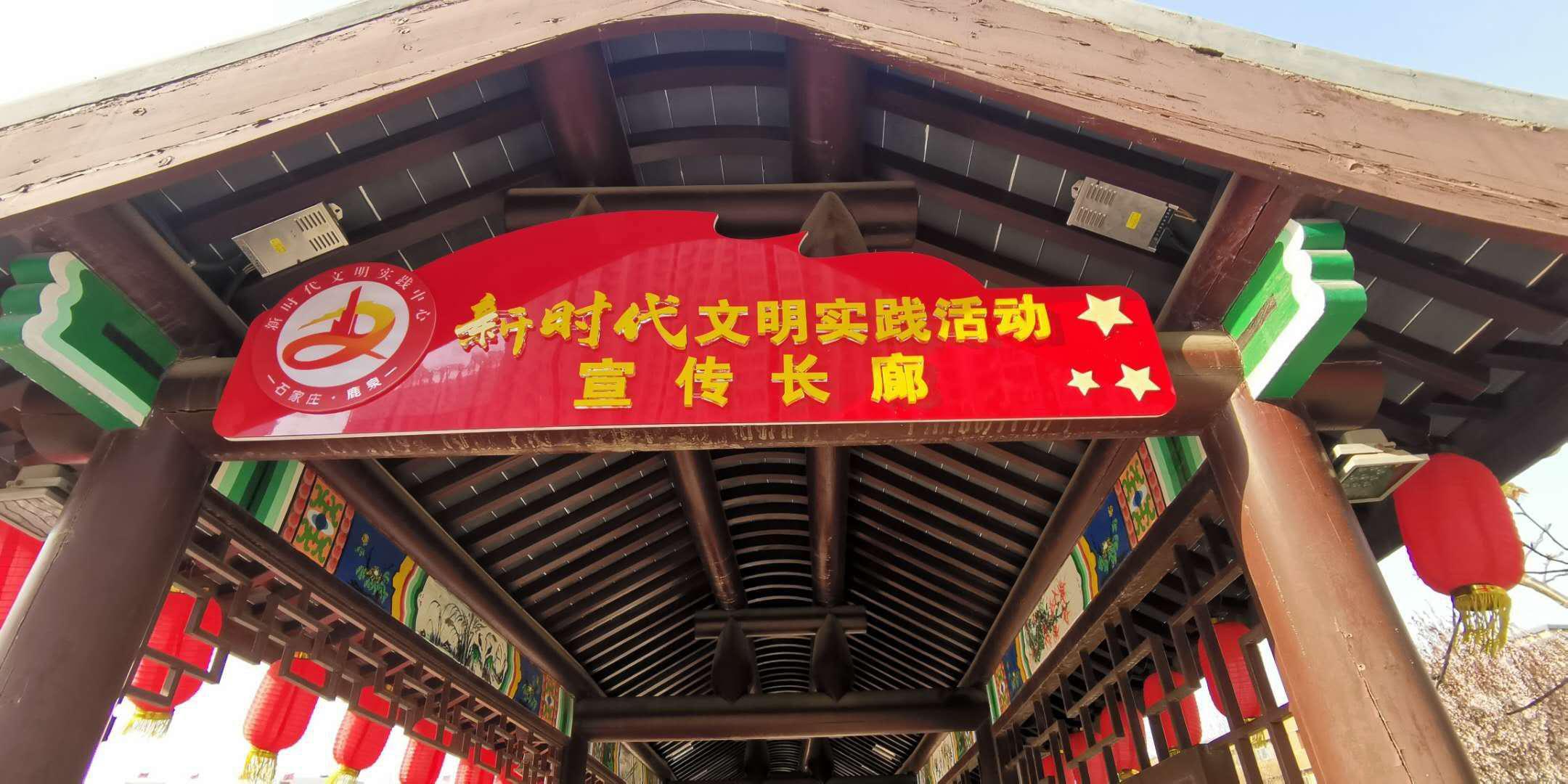 石家庄村委会文化墙 宣传长廊