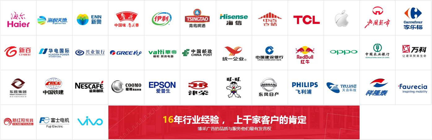石家庄广告物料公司 商超美陈 石家庄博采广告